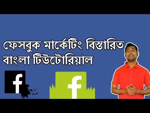 Facebook Marketing Bangla Tutorial- Creating Facebook Page, Group and Advertising