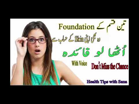 How to make Foundation at home according to your skin type & skin Tone   DIY Foundation makeup   You