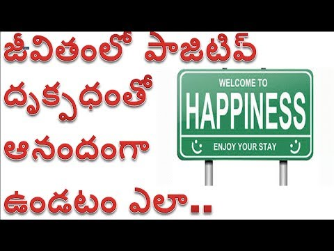 How to Be Happy|Positive Thinking ||How to improve positive thinking in problems||how to over come