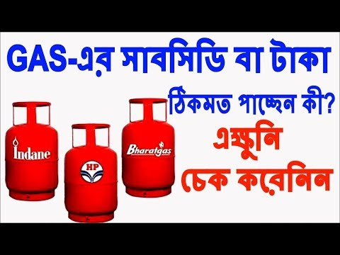 How to Check LPG GAS Subsidy Status | HP, Indane,Bharatgas Online Subsidy..
