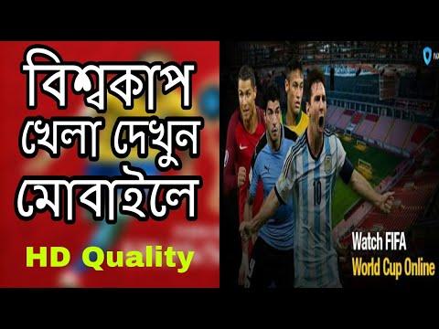 FIFA World Cup 2018 live on Mobile(HD) | ফুটবল বিশ্বকাপ দেখুন মোবাইলে | Tech Siggestion