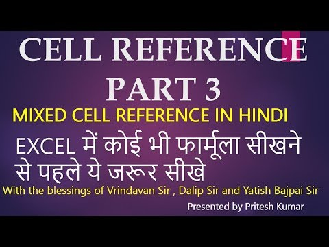 Mixed Cell Reference