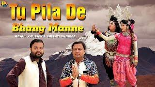 देवो के देव महादेव Hath Jod Gora Boli Shivratri 2019