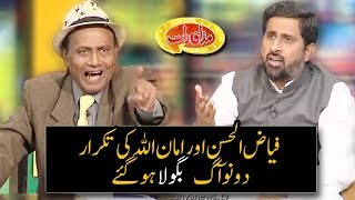 Fayaz ul Hassan Aur AmanUllah Ki Takrar - Dono Aag Bagola Ho Gaye - Mazaaq Raat - Dunya News