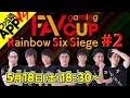 【R6S】FAV gaming CUP レインボーシックス シージ部門 #2【ShiN, OdeNMiso、今夜は解説!】
