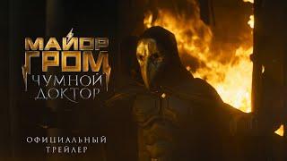 Майор Гром: Чумной Доктор | официальный трейлер (2020)