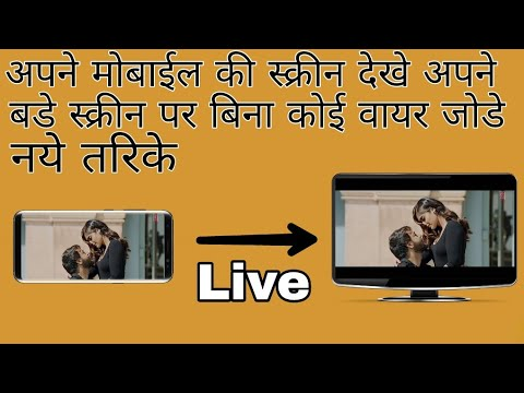 How To Share Mobile Screen On TV 2018