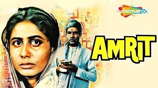 Amrit (1986) (HD & Eng Subs) Hindi Full Movie - Rajesh Khanna - Smita Patil - Aruna Irani