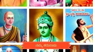 Jaya bharata jananiya tanujate ಜಯ ಭಾರತ ಜನನಿಯ ತನುಜಾ