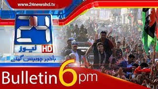 News Bulletin | 6:00 PM | 20 January HD | 24 News HD