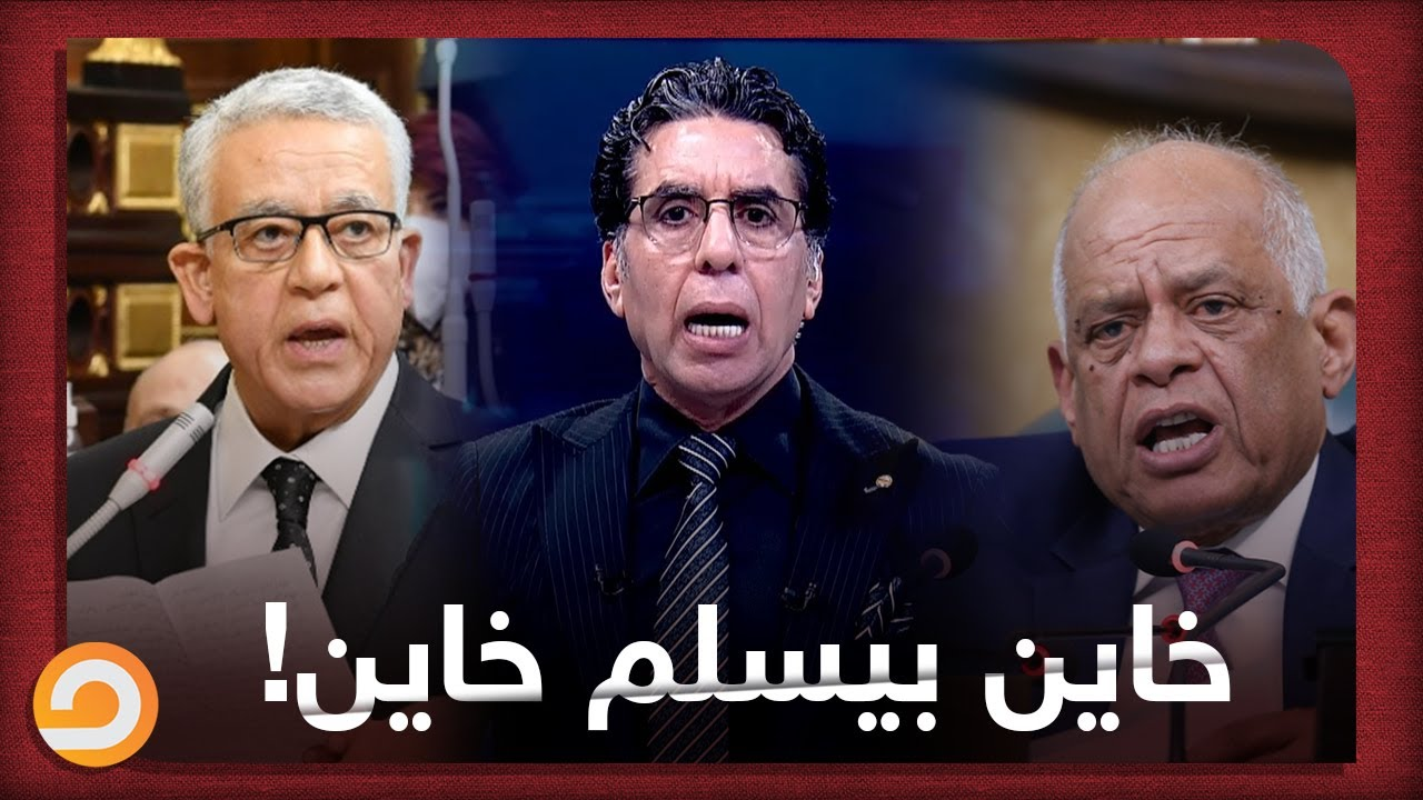 خاين بيسلم خاين   شاهد تعليق محمد ناصر على رئاسة المستشار حنفي الجبالي لبرلمان السيسي
