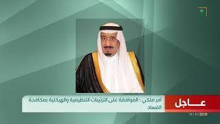 عاجل السعودية || صدور أوامر ملكية يوم الخميس 1441/04/15هـ