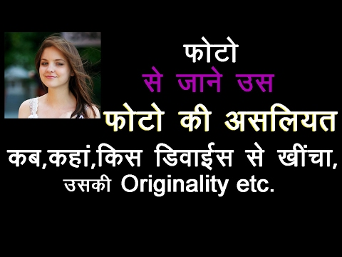 How to know complete details of image or photo, location, date,  time, originality in hindi