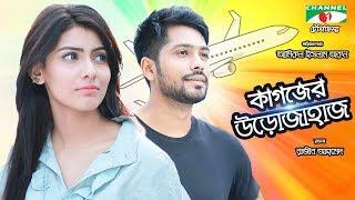 Kagojer Urojahaj | কাগজের উড়োজাহাজ | Bangla Telefilm | Jessia | Badhan | Channel i TV