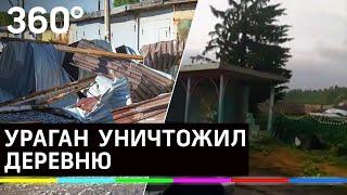 Ураган уничтожил деревню в Кузбассе
