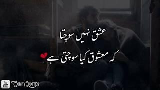 Kahani 2 Lines Ki Part 2 Best Urdu 2 Lines Poetry Sad