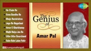 The Genius of Amar Pal | Sabe Bale Lalan Fakir | Bengali Songs Audio Jukebox