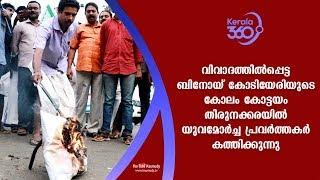 Yuvamorcha workers burning dummy of Binoy Kodiyeri at Kottayam Thirunakkara | #Kerala360