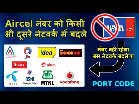How to Port Aircel Number to other network? How to Port Aircel to Jio/Bsnl/Vodafone/Airtel/Idea/Mtnl