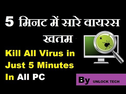 how to remove all virus from laptop Or computer in 5 minutes Free