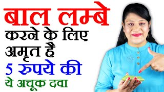 How To Grow Long and thicken Hair Naturally and Faster 100% Work (Hair Growth Treatment) In Hindi #5