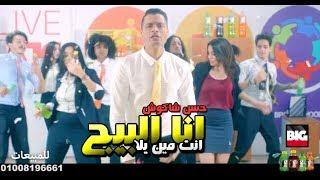"""اعلان """" انا البيج بيج كولا """" النجم حسن شاكوش - اقوي اعلان  - اخراج هاني الشربيني"""