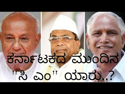 Who's next CM of Karnataka..? | Karnataka election result | ಕರ್ನಾಟಕದ ಮುಂದಿನ