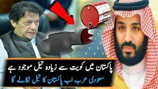 Saudi Arab Ready To Help Pakistan In Oil Drilling Sector || Saudi Arab Invest In Pakistan 2018