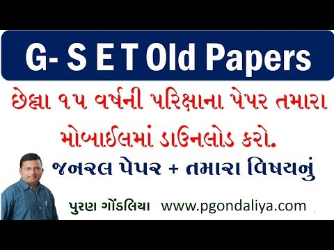 Xxx Mp4 G SET જૂના પેપર ડાઉનલોડ How To Download SET Old Papers In Mobile SLET Papers 3gp Sex