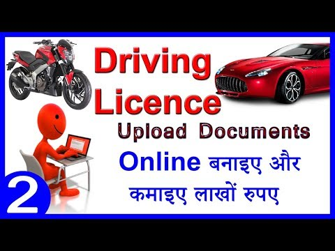Upload Document Driving licence online application all state motor in Hindi language