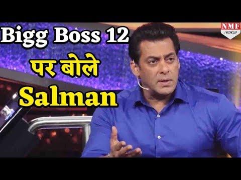 Bigg Boss 12 को लेकर Salman ने दिया ऐसा Reaction, Fans भी होंगे हैरान