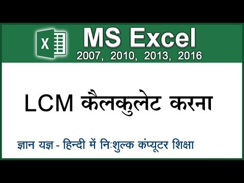How to calculate lowest common multiple using LCM formula in MS Excel. (Hindi) 71