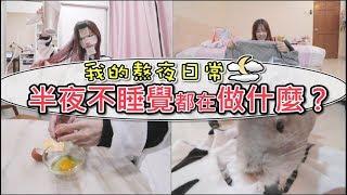 【vlog】平時半夜不睡覺一個人都在偷偷做些什麼?我的夜貓生活(麻薯出現啦!)