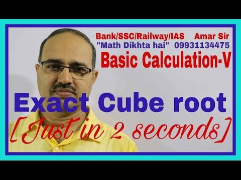 Basic Calculation: Part VI: [Exact cube root]: Just in 2 seconds: Shortcut Tricks: By Amar Sir