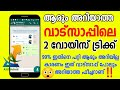 2 Secret Voice Trick in Whatsapp|99% People Don't Know This Best Whatsapp Trick