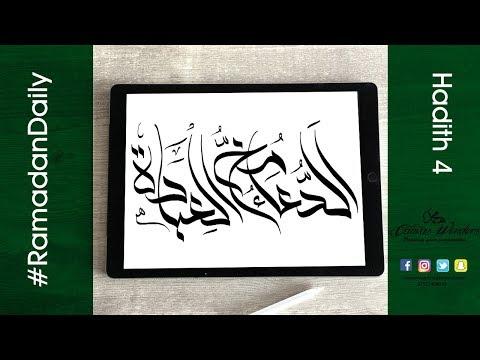 hadith 4 : الدُّعاءُ مخُّ العِبادة