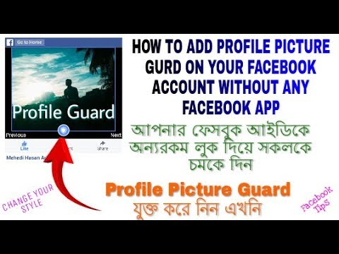 [Hidden Trick] How to Get Facebook Profile Picture Guard Without Any App | Biggest Update