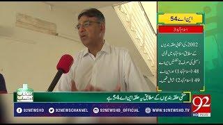 Intikhab Ahtisab | Problems of NA-54 Islamabad 3 | 23 July 2018 | 92NewsHD