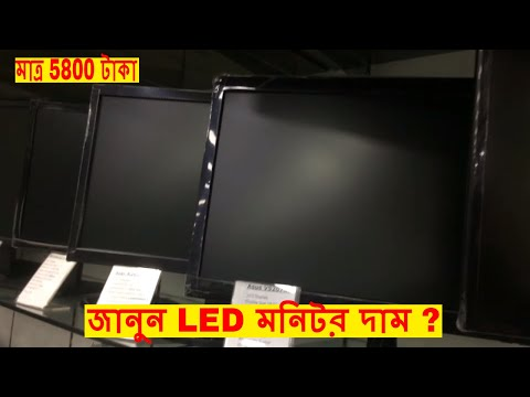 LED Monitor Price In Bd | Buy Cheap Hp/Asus/Samsung/Dell Led Monitor In Dhaka