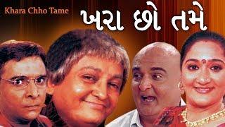 Khara Chho Tame | Best Family Gujarati Natak | Full Comedy | Sanjay Goradia | Vipul Vithalani