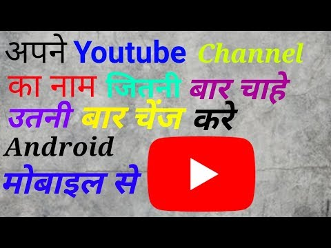 How To Change YouTube Channel name before 90 days ||  youtube name change maximam time ||by tsb