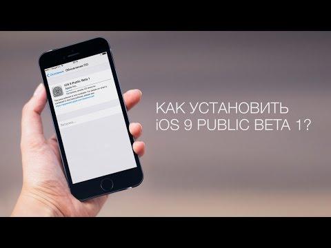 Как установить iOS 9 Public Beta 1?