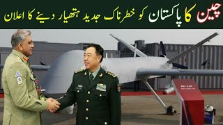 Pakistan Buy Modern And Dangerous Weapons From China
