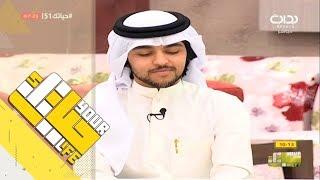 #حياتك51 | أنا إنسان أقدس النوم! - محسن بن دقله يحتج أمام د. هاني الغامدي