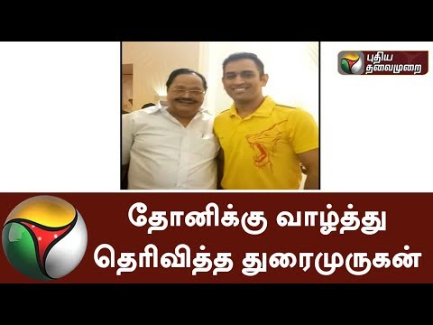 Durai Murugan met and congratulated Dhoni #Dhoni #CSK #IPL