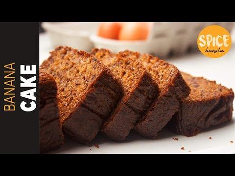 চুলায় তৈরি কলার কেক | বাচ্চাদের টিফিন | Banana Cake Recipe | Banana Loaf | Bangla Cake Recipe