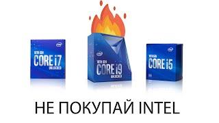 НЕ ПОКУПАЙ INTEL CORE i5 / i7 / i9 10 поколения, пока не посмотришь это видео! #intel #cometlake