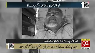 Extortion mafia resumes in Quaid's city, CCTV footage was received by 92 News | 22 August 2019