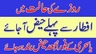 Roza ki Halat me Haiz Aajae ya Sehri k Forn Bad Haiz Band Ho Jae to Kiya Roza Drus Hai by Mufti A