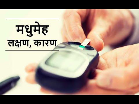 Diabetes (Hindi) - Dr Arun Lakhanpal, Senior Consultant (Pulmonologist)